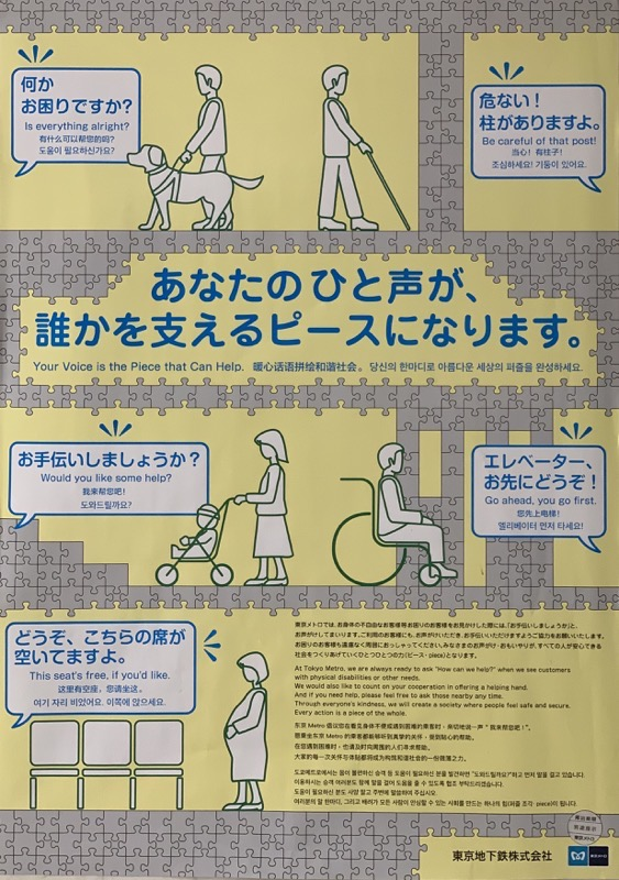 Tokyo Metro: your Voice is the Piece that Can Help