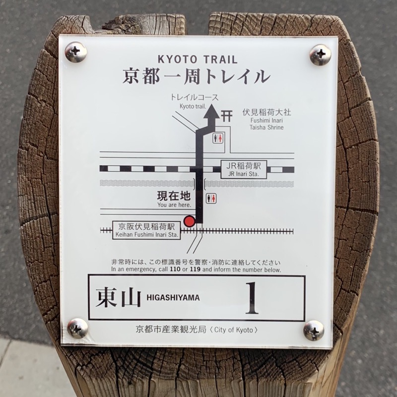 kyoto trail marker number 1